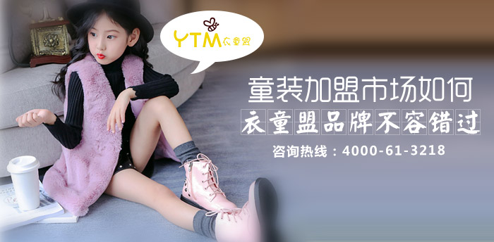 童装加盟市场如何?衣童盟品牌不容错过
