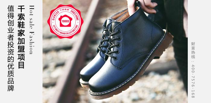 千索鞋家加盟项目 值得创业者投资的优质品牌
