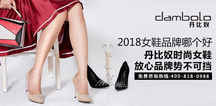 2018女鞋品牌哪个好?丹比奴时尚女鞋,放心品牌势不可挡