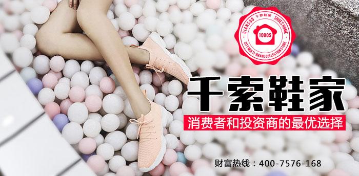 千索鞋家:消费者和投资商的最优选择