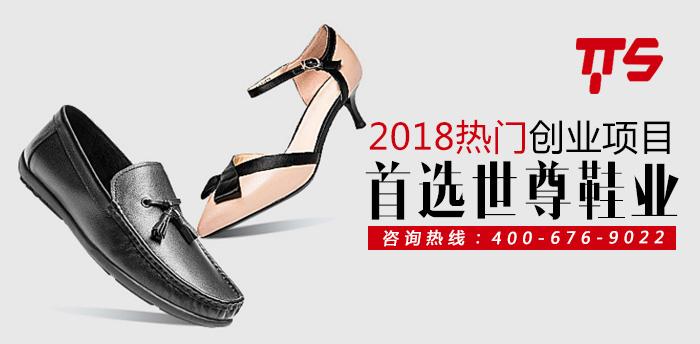 2018热门创业项目 首选世尊鞋业