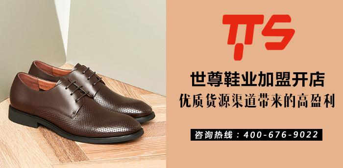 世尊鞋业加盟开店:优质货源渠道带来的高盈利