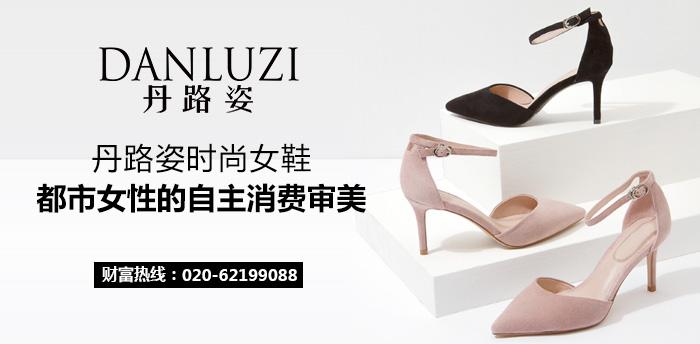 丹路姿时尚女鞋:都市女性的自主消费审美