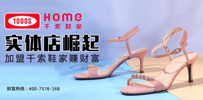 实体店崛起 加盟千索鞋家赚财富