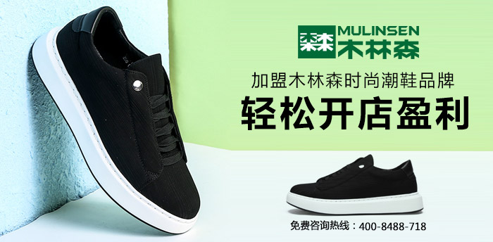 加盟木林森时尚潮鞋品牌 轻松开店盈利