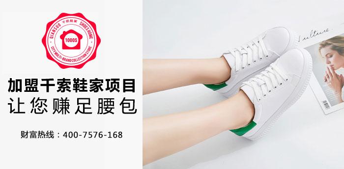 加盟千索鞋家项目 让您赚足腰包