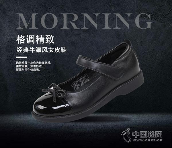 早晨morning童鞋 我们用心做好鞋!