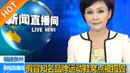 《新闻直播间》 福建泉州假冒知名品牌运动鞋窝点被捣毁