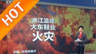 浙江温岭一鞋厂发生火灾 16人死亡