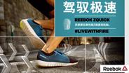 锐步发布全新Z SERIES概念系列鞋款