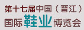 17届晋江鞋业博览会
