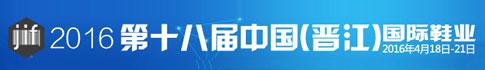 第十八届(晋江)鞋博会
