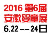2016年安徽�胪�展