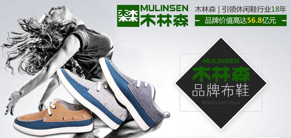 木林森休闲鞋,创业项目备受关注