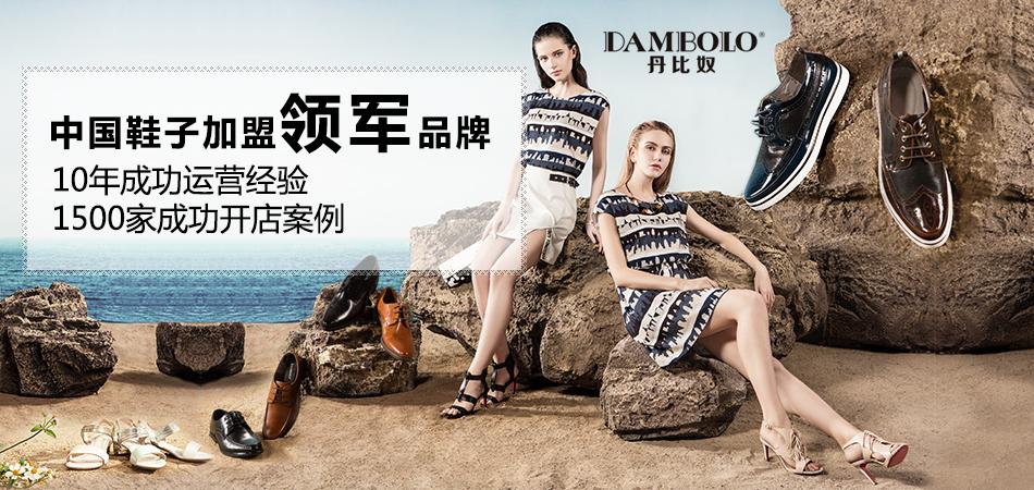 中国鞋子加盟领军品牌―丹比奴