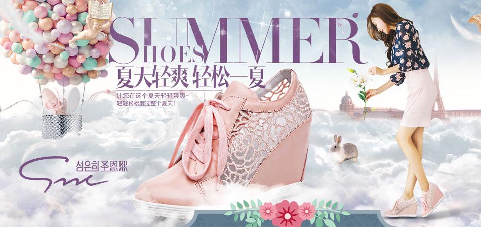 圣恩熙――韩风时尚女鞋