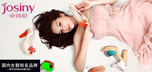 卓诗尼女鞋----国内知名品牌