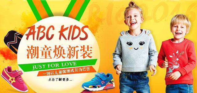 ABC童鞋,一切以儿童健康为已任!
