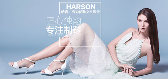 哈森皮鞋简洁洗练真皮鞋履,诚招加盟!