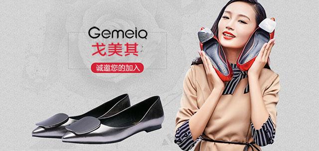 戈美其女鞋――细品舒适人生