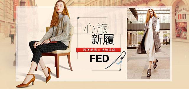FED女鞋诚邀您的加入!