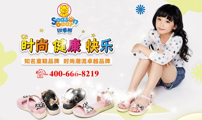 四季熊童鞋加盟