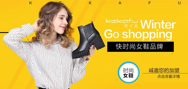 珂卡芙快时尚女鞋品牌,诚邀您的加入!