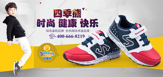 知名童鞋品牌――四季熊