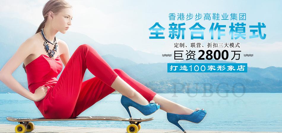 千喜步步高男女鞋定制、联营、折扣