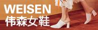 伟森女鞋品牌加盟