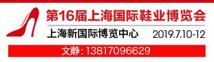 2019第16届上海国际鞋业博览会