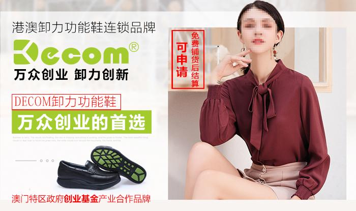 Decom卸力鞋,熱愛你的舒適生活
