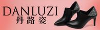 丹路姿(DANLUZI)女鞋加盟