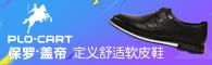 PLO-CART保罗・盖帝定义舒适软皮鞋