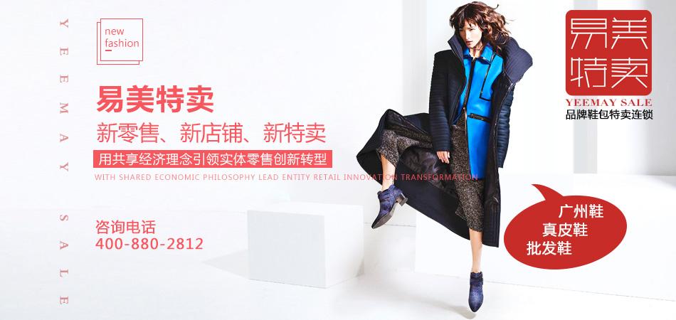 易美特卖全国真皮鞋包连锁加盟招商
