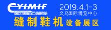 2019中国义乌商品制造与加工设备展暨鞋机鞋材与皮革工业展