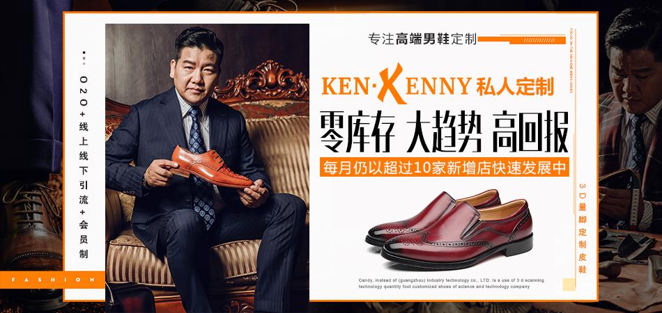 肯迪凯尼3D手工定制皮鞋
