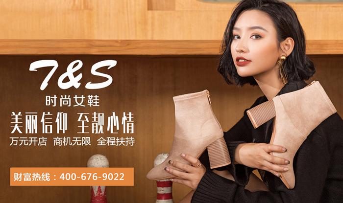 7&S女鞋品牌
