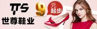 9元起步,�W瞿信�品牌折扣店加盟
