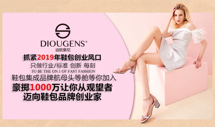 快时尚女鞋品牌――迪欧摩尼