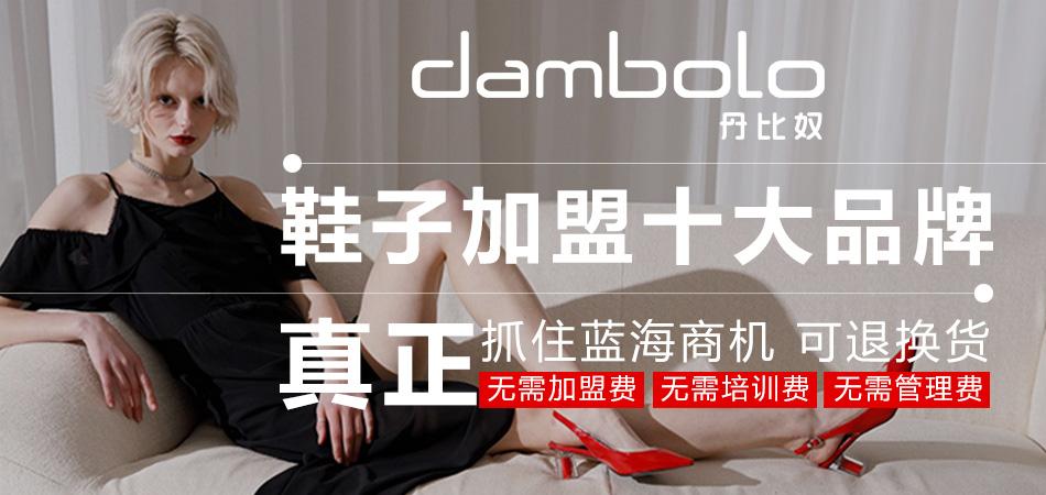 中国鞋子加盟领军品牌