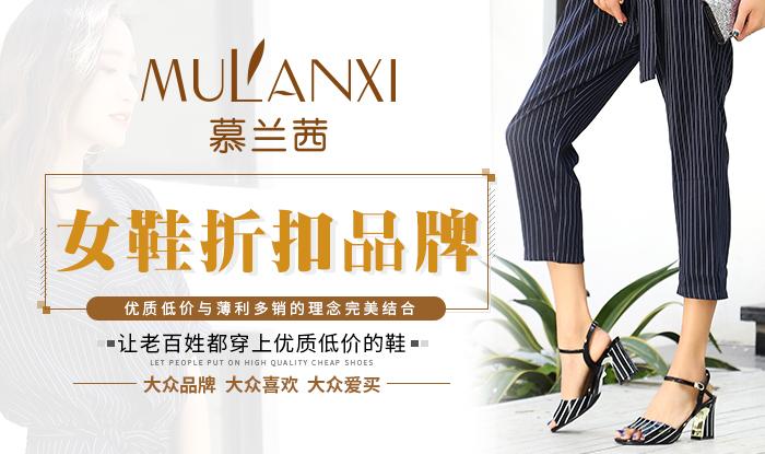 慕兰茜女鞋折扣品牌