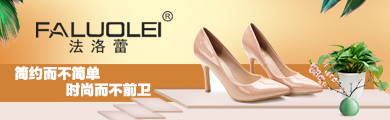 法洛蕾品牌女鞋加盟