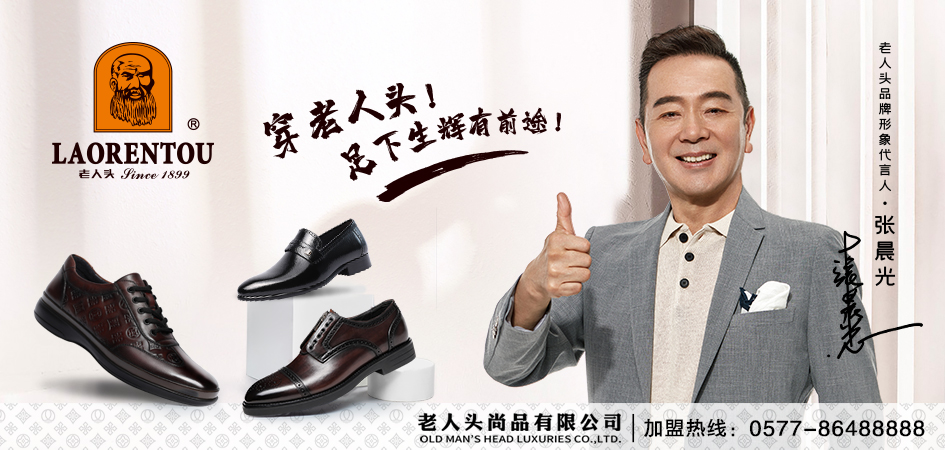 老人头男鞋品牌火热招商中!