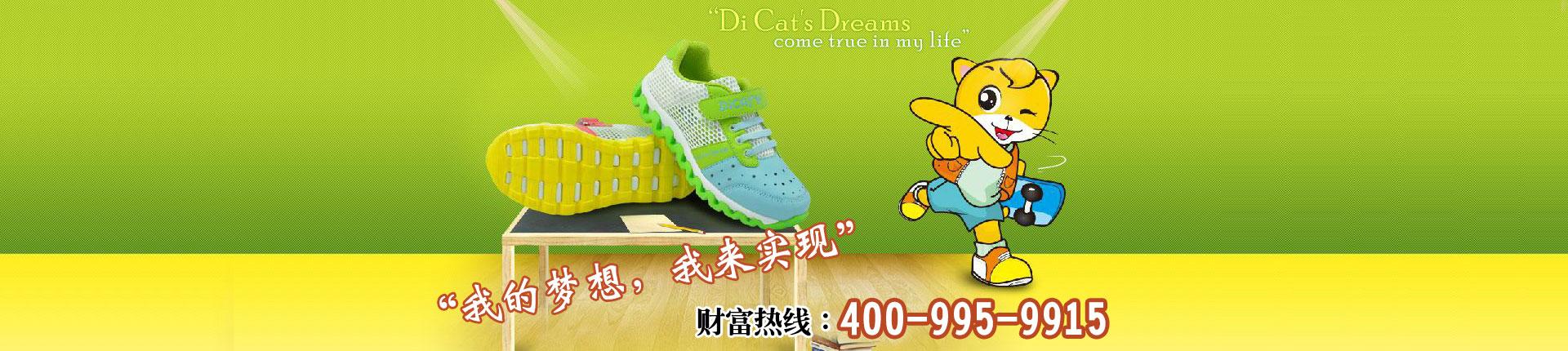 迪貓之夢官方網站