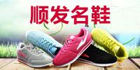 顺发名鞋官方网站