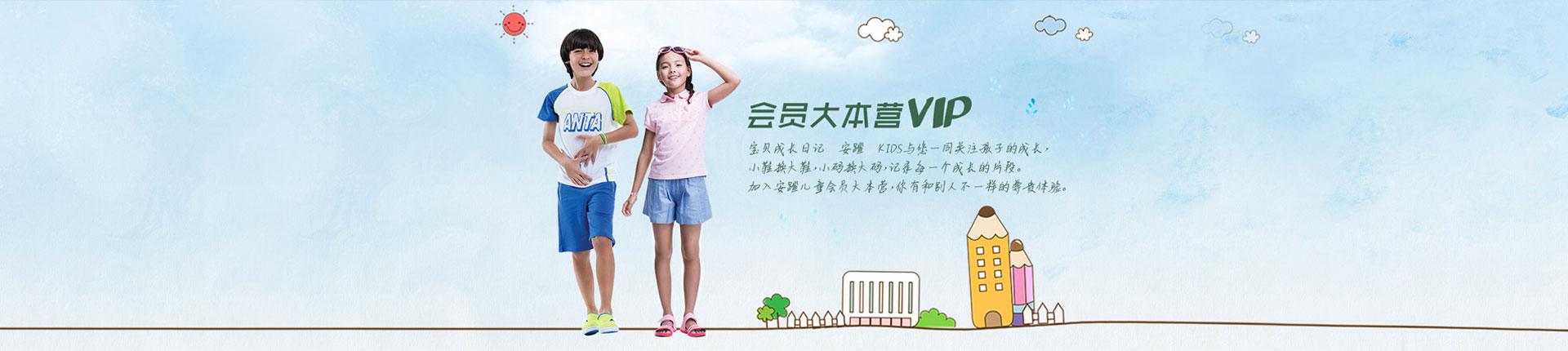 安踏童鞋官方网站