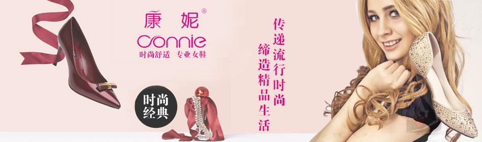 康妮官方网站