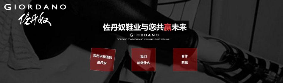 佐丹奴官方网站