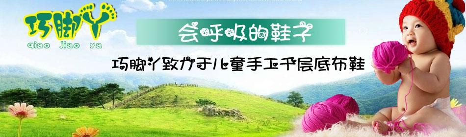 巧脚丫官方网站